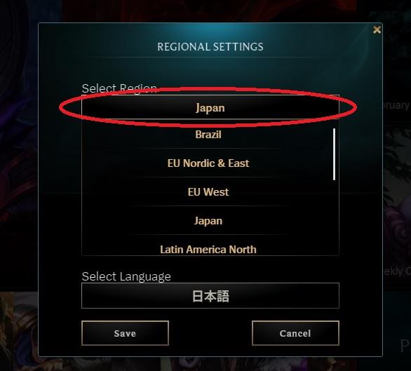 Select RegionをJapanに変更する