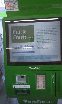 3-Famiポートの画面にふれます