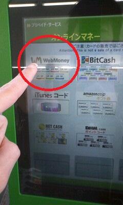 6-WebMoneyを選択