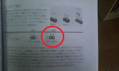 CMOS-消去pinはこうやる-マザボマニュアルから