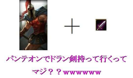 パンテオン-立ち回り-ドラン剣