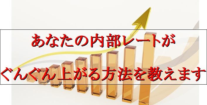 lol-内部レート-上げ方
