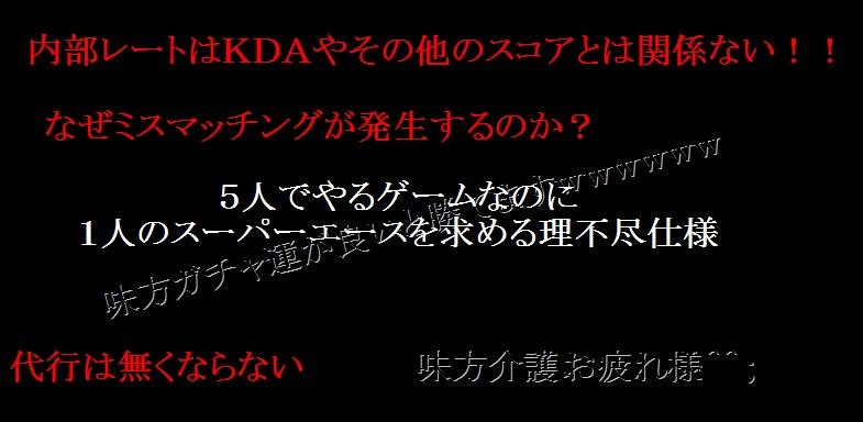 lol-内部レート-kda-関係ない