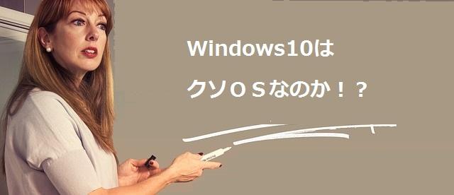 windows10-クソOS