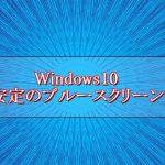 Windows10にアップグレードしたらPCが再起動を繰り返して死に掛けた話