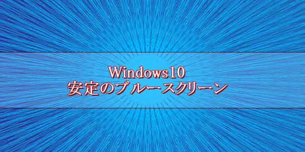Windows10-ブルースクリーン-再起動を繰り返す