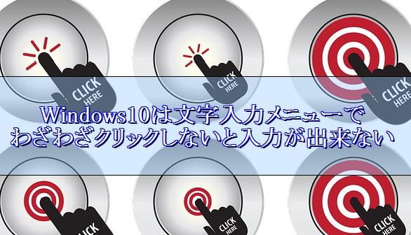 windows10-文字入力画面-遅い