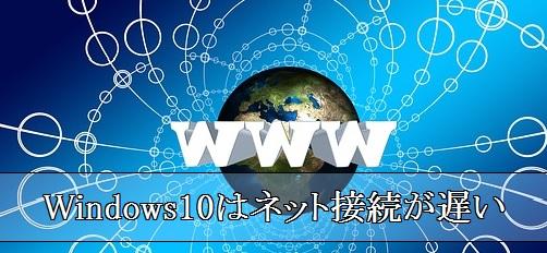 windows10-ネット接続が遅い