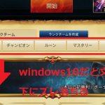 Windows10にしてLOLをプレイした時に不具合は出たのか?