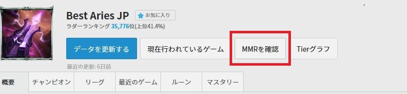 2-opgg-内部レート確認-mmrボタンを押す