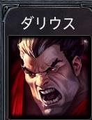 lol-ダリウス-icon