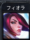 lol-フィオラ-icon