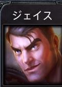 lol-ジェイス-icon