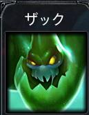 lol-ザック-icon