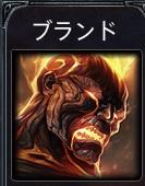 lol-ブランド-icon
