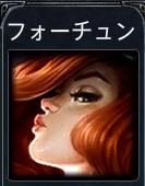lol-フォーチュン-icon