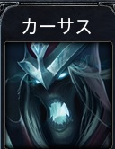 lol-カーサス-icon