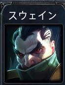 lol-スウェイン-icon