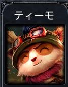 lol-ティーモ-icon