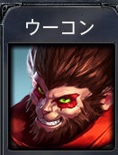 lol-ウーコン-icon