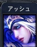 lol-アッシュ-icon