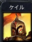 lol-ケイル-icon