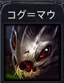 lol-コグマウ-icon