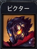 lol-ビクター-icon