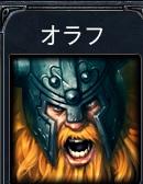 lol-オラフ-icon