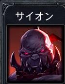 lol-サイオン-icon