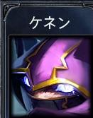 lol-ケネン-icon