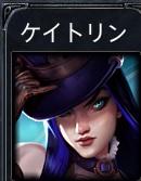 lol-ケイトリン-icon