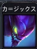 lol-カジックス-icon