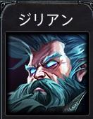 lol-ジリアン-icon