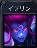 lol-イブリン-icon