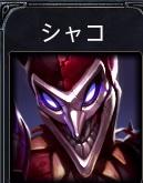 lol-シャコ-icon