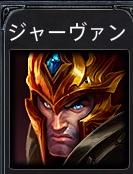 lol-ジャーヴァン4-icon