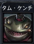 lol-タムケンチ-icon