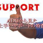 lol ADCから見た上手いサポートの特徴ベスト6選