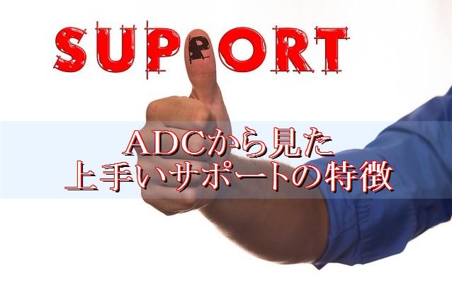 lol-ADCから上手いサポートの特徴