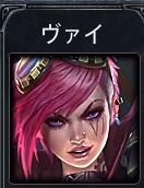 lol-ヴァイ-icon