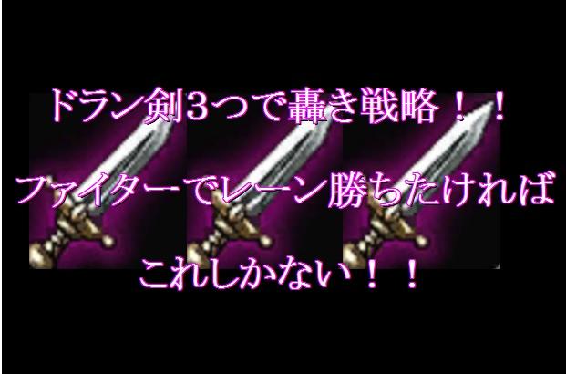 lol-トップ-ファイターのドラン剣3本で勝つ戦略