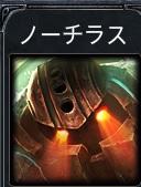 lol-ノーチラス-icon