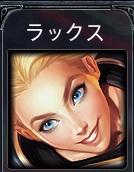 lol-ラックス-icon