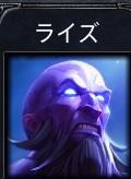 lol-ライズ-icon