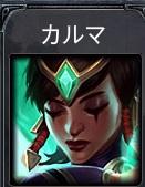 lol-カルマ-icon