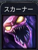 lol-スカーナー-icon