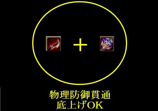 lol-物理貫通の効果-重複OK