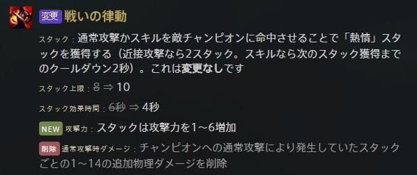 lol-戦いの律動-プレシーズン変更