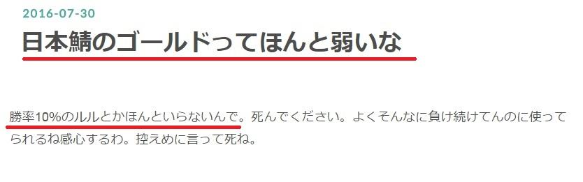 暴言プレイヤーのlolブログ-文章引用